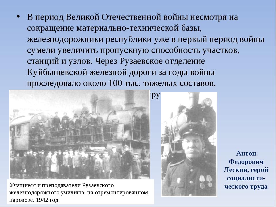 В период Великой Отечественной войны несмотря на сокращение материально-техни...