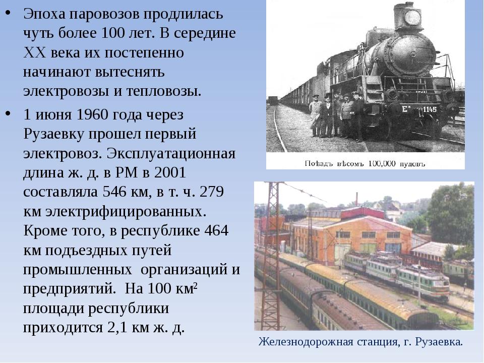 Эпоха паровозов продлилась чуть более 100 лет. В середине XX века их постепен...