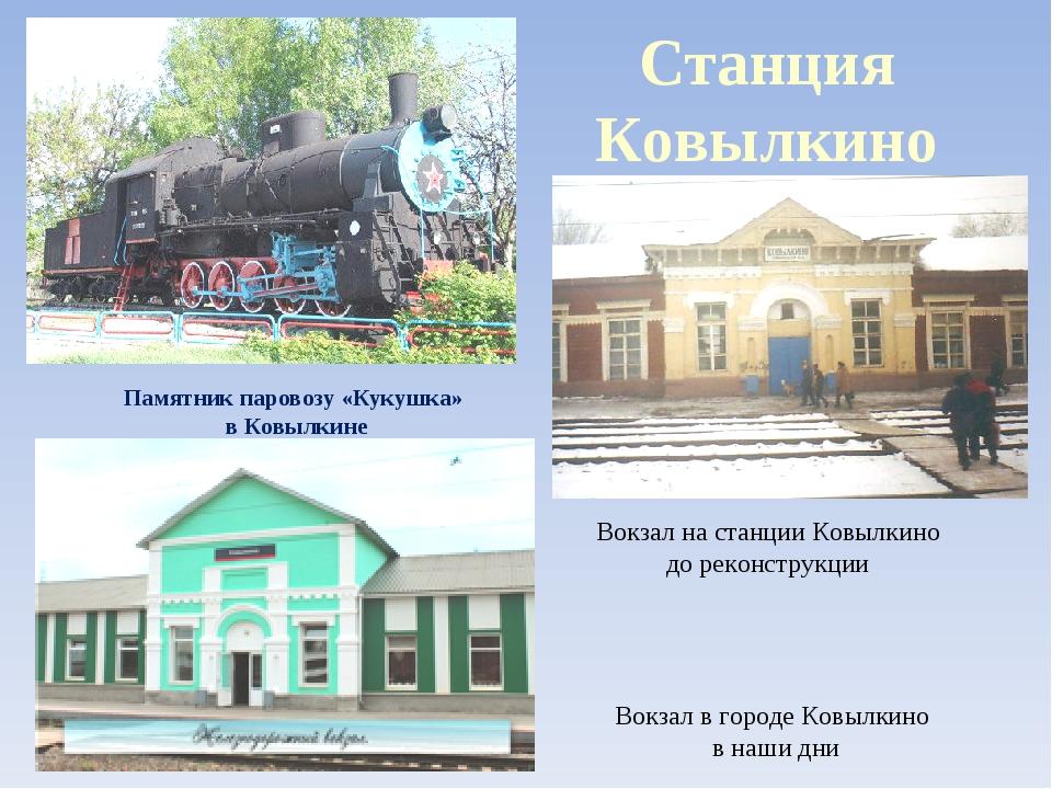 Станция Ковылкино Памятник паровозу «Кукушка» в Ковылкине Вокзал на станции К...