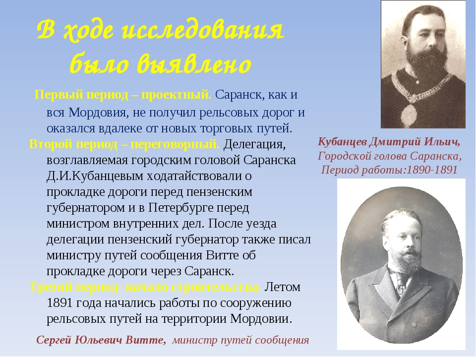 В ходе исследования было выявлено Первый период – проектный. Саранск, как и в...