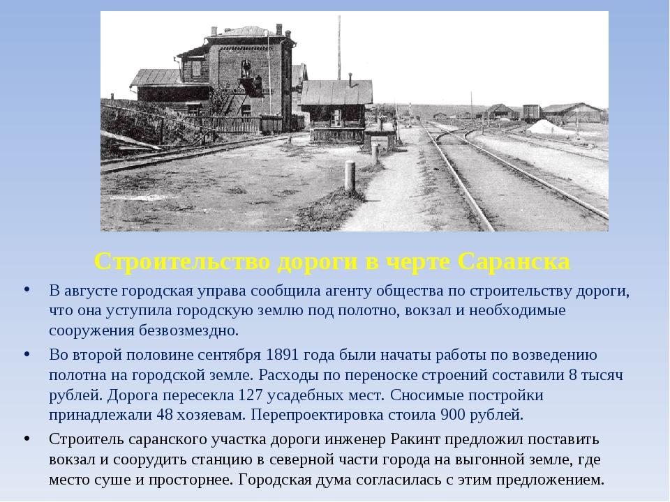 Строительство дороги в черте Саранска В августе городская управа сообщила аге...