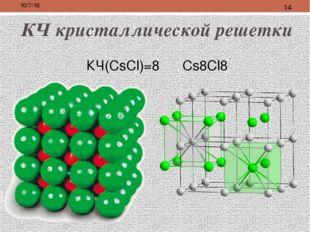 КЧ кристаллической решетки КЧ(CsCl)=8 Cs8Cl8