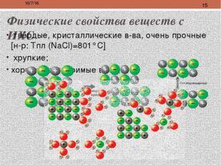 Физические свойства веществ с ИХС твёрдые, кристаллические в-ва, очень прочны