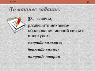 Домашнее задание: §3; записи; распишите механизм образования ионной связи в м