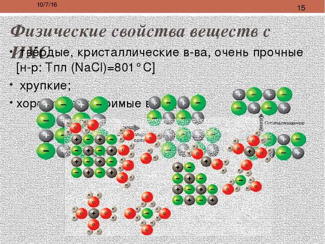 Физические свойства веществ с ИХС твёрдые, кристаллические в-ва, очень прочны...