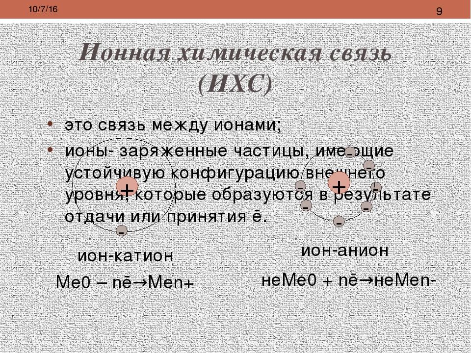 Ионная химическая связь (ИХС) это связь между ионами; ионы- заряженные частиц...