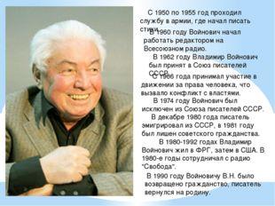 С 1950 по 1955 год проходил службу в армии, где начал писать стихи. В 1960 г