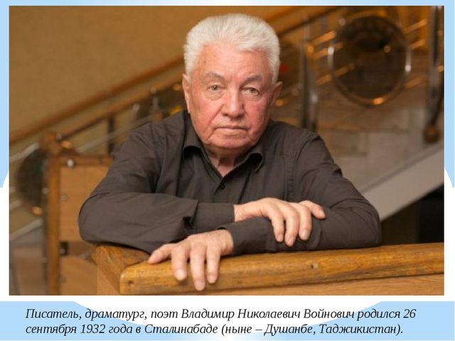 Писатель, драматург, поэт Владимир Николаевич Войновичродился26 сентября 19...