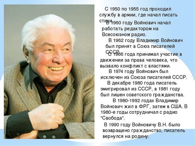 С 1950 по 1955 год проходил службу в армии, где начал писать стихи. В 1960 г...
