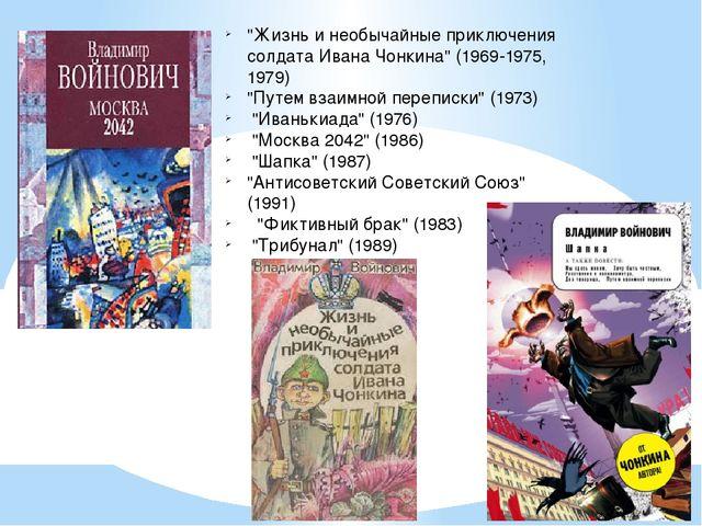 """""""Жизнь и необычайные приключения солдата Ивана Чонкина"""" (1969-1975, 1979) """"Пу..."""