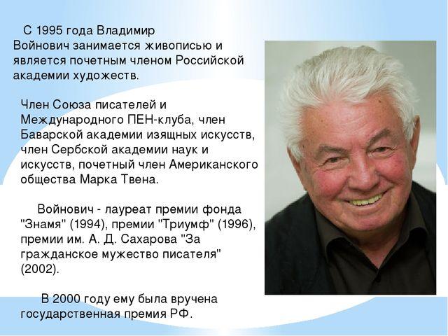 С 1995 года Владимир Войновичзанимается живописью и является почетным члено...