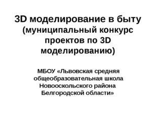 3D моделирование в быту (муниципальный конкурс проектов по 3D моделированию)