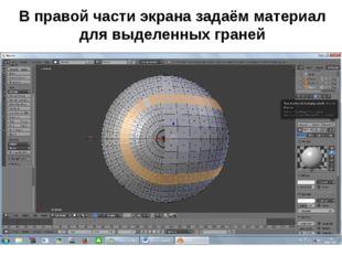В правой части экрана задаём материал для выделенных граней