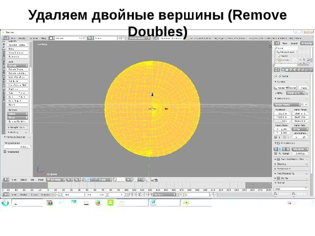 Удаляем двойные вершины (Remove Doubles)