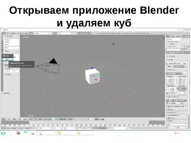 Открываем приложение Blender и удаляем куб