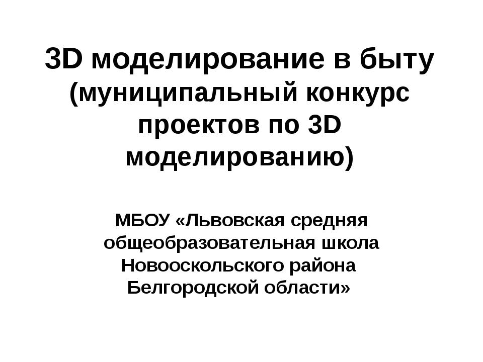 3D моделирование в быту (муниципальный конкурс проектов по 3D моделированию)...