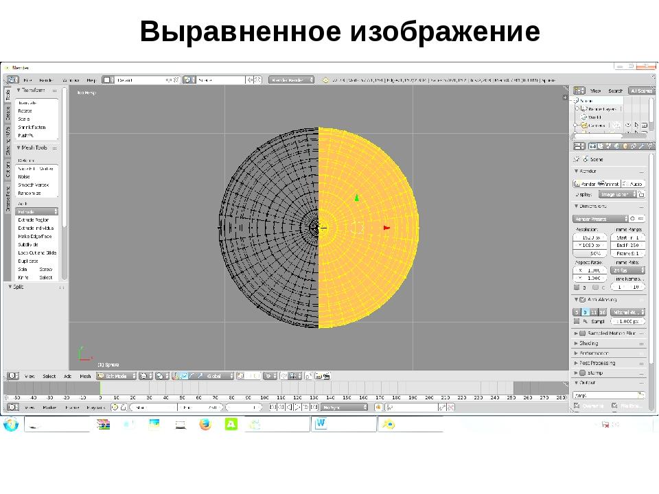 Выравненное изображение