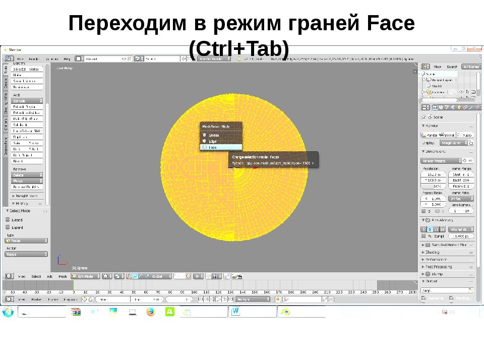 Переходим в режим граней Face (Ctrl+Tab)