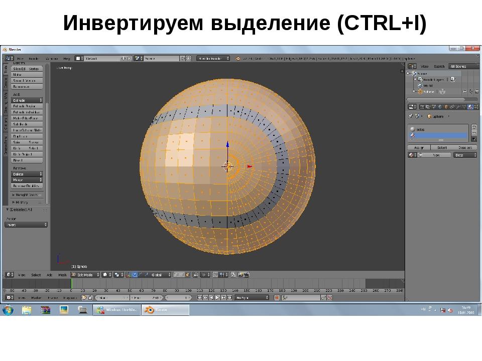 Инвертируем выделение (CTRL+I)