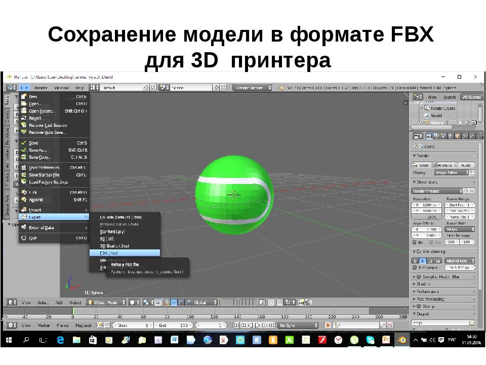 Сохранение модели в формате FBX для 3D принтера