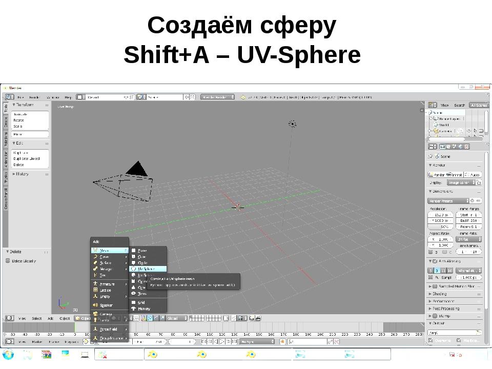 Создаём сферу Shift+A – UV-Sphere