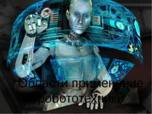 Области применение робототехники