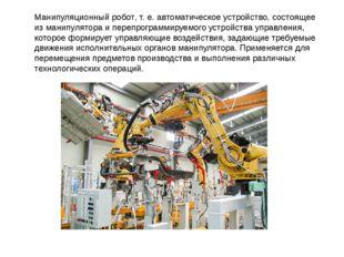 Манипуляционныйробот, т.е. автоматическое устройство, состоящее изманипуля