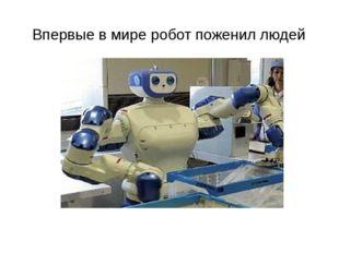 Впервые в мире робот поженил людей