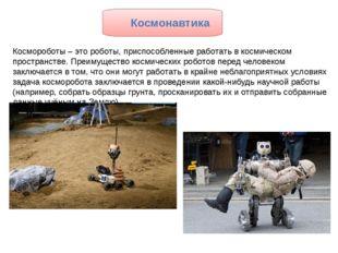 Космороботы – это роботы, приспособленные работать в космическом пространстве