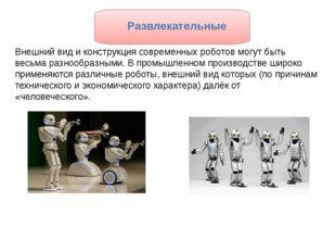 Внешний вид и конструкция современных роботов могут быть весьма разнообразным
