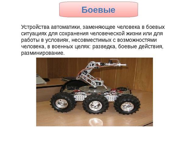 Устройства автоматики, заменяющее человека в боевых ситуациях для сохранения...