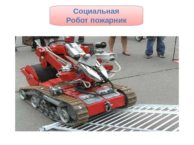Социальная Робот пожарник