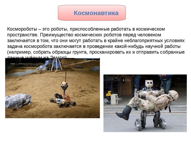 Космороботы – это роботы, приспособленные работать в космическом пространстве...