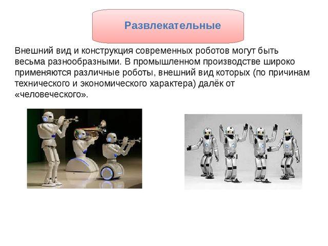 Внешний вид и конструкция современных роботов могут быть весьма разнообразным...