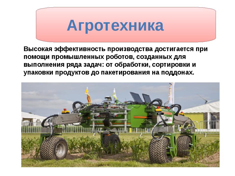 Высокая эффективность производства достигается при помощи промышленных робото...
