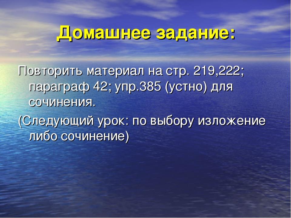 Домашнее задание: Повторить материал на стр. 219,222; параграф 42; упр.385 (у...