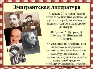 Эмигрантская литература В начале 20-х годов Россия познала эмиграцию миллионо