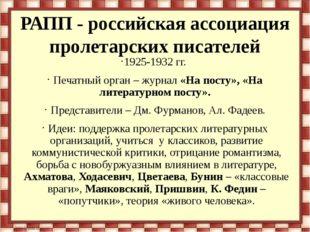 РАПП - российская ассоциация пролетарских писателей 1925-1932 гг. Печатный ор
