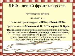 ЛЕФ - левый фронт искусств 1922-1929 гг. Печатный орган – журнал «ЛЕФ», «Новы
