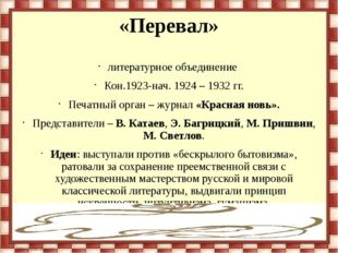 «Перевал» литературное объединение Кон.1923-нач. 1924 – 1932 гг. Печатный орг