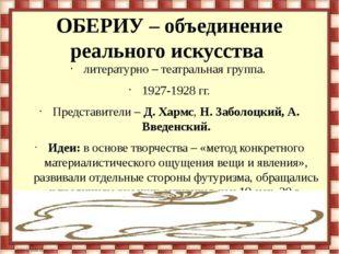 ОБЕРИУ – объединение реального искусства литературно – театральная группа. 19