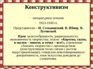 Конструктивизм литературное течение 1923-1930 гг. Представители – И. Сельвинс