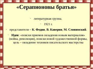 «Серапионовы братья» литературная группа. 1921 г. представители – К. Федин, В