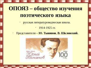 ОПОЯЗ – общество изучения поэтического языка русская литературоведческая школ
