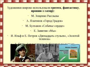 Художники широко использовали гротеск, фантастику, иронию и сатиру: М. Зощенк