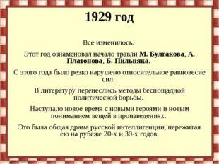 1929 год Все изменилось. Этот год ознаменовал начало травли М. Булгакова, А.