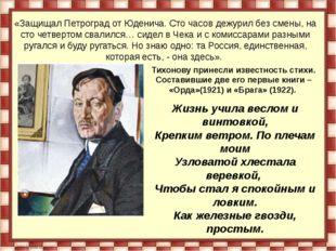 «Защищал Петроград от Юденича. Сто часов дежурил без смены, на сто четвертом