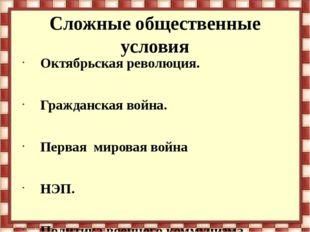 Сложные общественные условия Октябрьская революция. Гражданская война. Первая