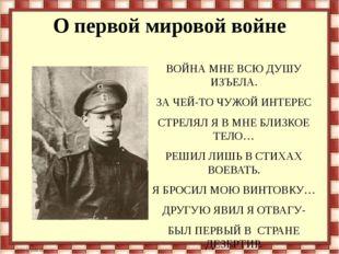 О первой мировой войне ВОЙНА МНЕ ВСЮ ДУШУ ИЗЪЕЛА. ЗА ЧЕЙ-ТО ЧУЖОЙ ИНТЕРЕС СТР