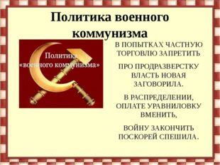 Политика военного коммунизма В ПОПЫТКАХ ЧАСТНУЮ ТОРГОВЛЮ ЗАПРЕТИТЬ ПРО ПРОДРА